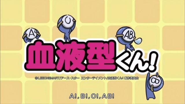 [Chihiro]_Ketsuekigata-kun!_-_01_[1280x720_H.264_AAC][54421D4E].mkv_snapshot_01.59_[2013.04.09_00.57.16]