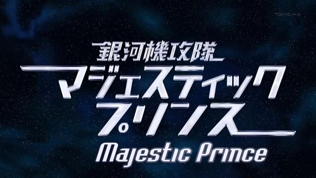[Commie] Ginga Kikoutai Majestic Prince - 01 [96FA39F8].mkv_snapshot_02.05_[2013.04.07_00.50.21]
