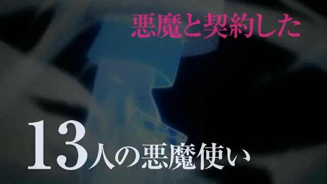 [Tenzinn] DEVIL SURVIVOR 2 THE ANIMATION PV.mkv_snapshot_00.17_[2013.04.03_15.05.19]