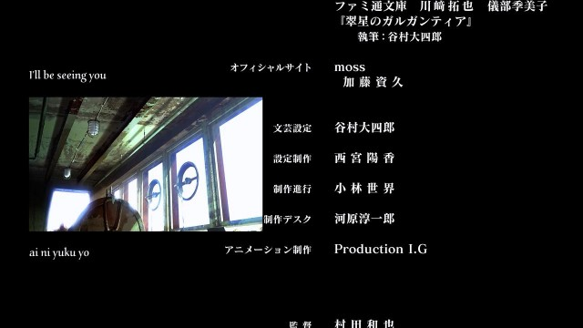 [UTW-Vivid]_Suisei_no_Gargantia_-_02_[h264-720p][739A99E9].mkv_snapshot_23.28_[2013.04.20_02.52.36]
