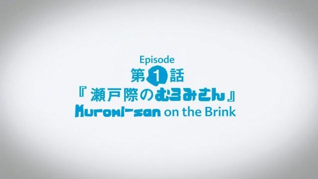 [Vivid] Namiuchigiwa no Muromi-san - 01 [04AAE0FA].mkv_snapshot_00.42_[2013.04.07_11.42.12]