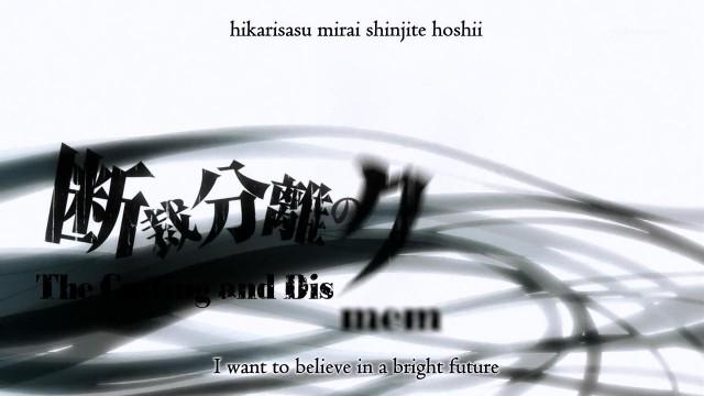 [Asenshi] Dansai Bunri no Crime Edge - 08 [FD9A736D].mkv_snapshot_01.09_[2013.06.16_12.18.18]