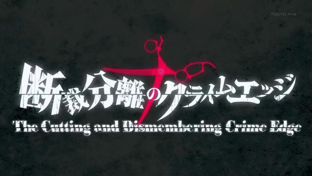 [Asenshi] Dansai Bunri no Crime Edge - 08 [FD9A736D].mkv_snapshot_01.12_[2013.06.16_12.18.27]