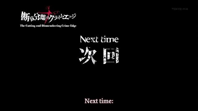 [Asenshi] Dansai Bunri no Crime Edge - 08 [FD9A736D].mkv_snapshot_23.35_[2013.06.16_12.28.52]