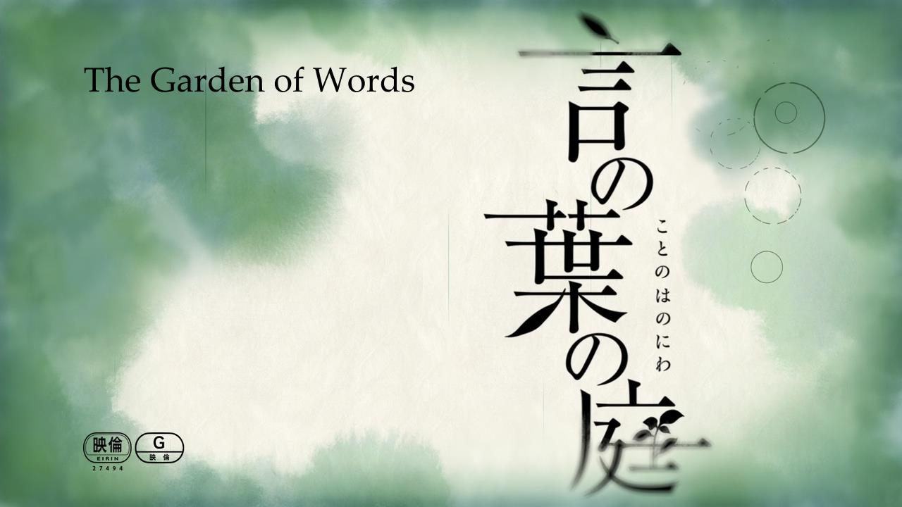 CGICommieDokiWhyNot Garden of Words