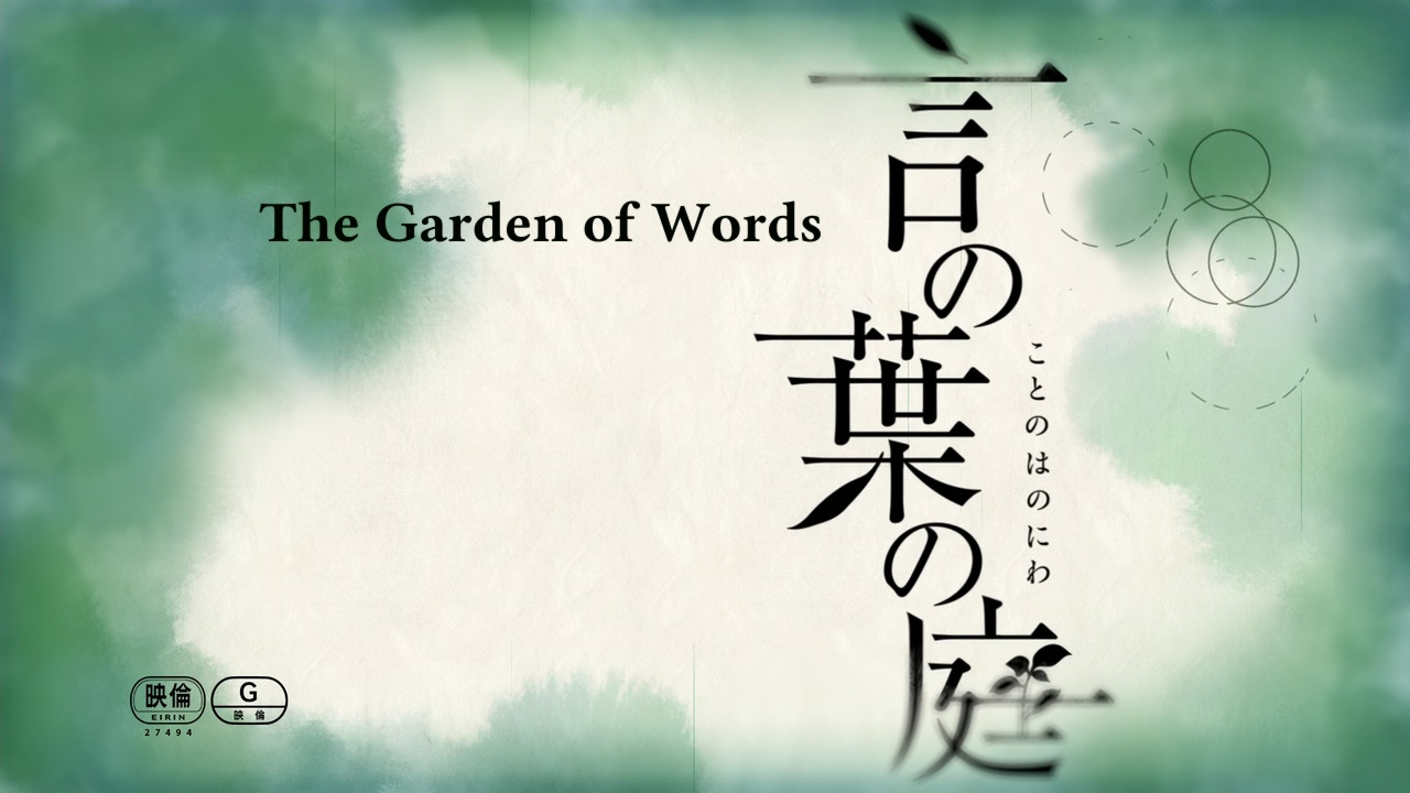 [CGI/Commie/Doki/WhyNot] Garden of Words