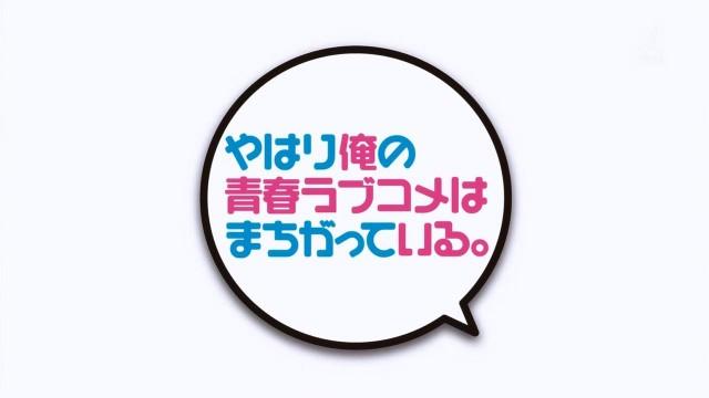 [Doki] Yahari Ore no Seishun Love Come wa Machigatteiru. - 09 (1280x720 Hi10P AAC) [6EDD3035].mkv_snapshot_00.32_[2013.06.25_15.16.41]