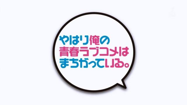 [FFF] Yahari Ore no Seishun Love Come wa Machigatteiru. - 09 [A90A1930].mkv_snapshot_00.32_[2013.06.24_23.05.50]