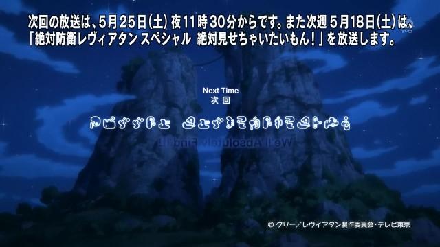 [Oyatsu] Zettai Bouei Leviathan - 06 (1280x720 10bit h264 AAC) [AC5CAAF7].mkv_snapshot_20.13_[2013.06.07_22.55.28]