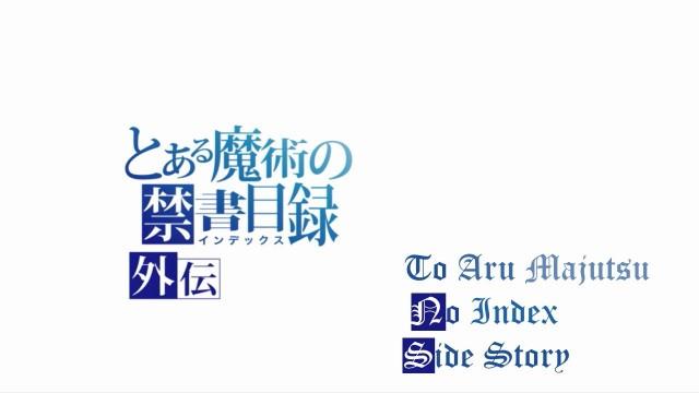 [Chihiro]_To_Aru_Kagaku_no_Railgun_-_01_[1280x720_Blu-ray_FLAC][6B774195].mkv_snapshot_00.03_[2013.07.19_14.21.15]