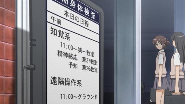 [Chihiro]_To_Aru_Kagaku_no_Railgun_-_01_[1280x720_Blu-ray_FLAC][6B774195].mkv_snapshot_04.05_[2013.07.19_14.28.19]