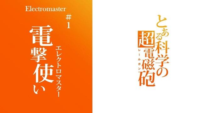 [Chihiro]_To_Aru_Kagaku_no_Railgun_-_01_[1280x720_Blu-ray_FLAC][6B774195].mkv_snapshot_10.20_[2013.07.19_14.34.57]