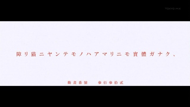 [Commie] Monogatari Series Second Season - 02 [0525096C].mkv_snapshot_13.37_[2013.07.21_02.04.00]
