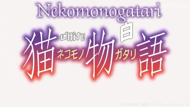[Commie] Monogatari Series Second Season - Nekomonogatari (White) PV [2C148E2C].mkv_snapshot_00.43_[2013.07.03_09.40.55]