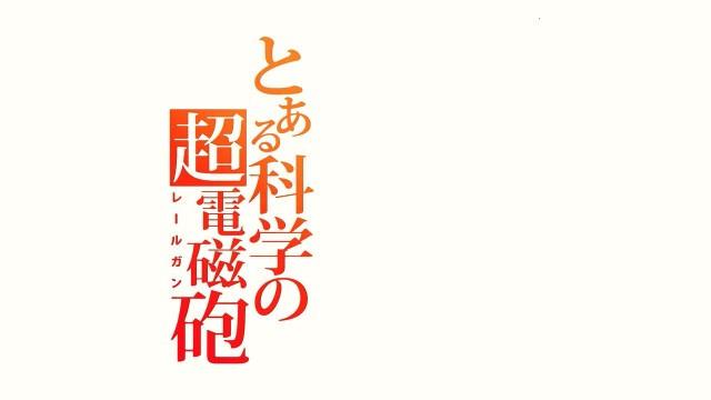[Elysium]To.Aru.Kagaku.no.Railgun.EP01(BD.720p.Hi10P.AAC)[EBA3B1F1].mkv_snapshot_02.22_[2013.07.19_14.55.58]