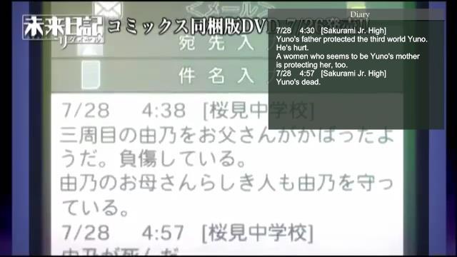 Mirai Nikki Redial OVA (LQ) (360 AAC).mkv_snapshot_27.01_[2013.07.18_17.59.31]