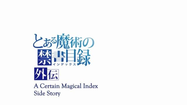 To_Aru_Kagaku_no_Railgun_-_01_[BD_720p][AtsA][AFF802AA].mkv_snapshot_00.01_[2013.07.19_16.10.16]