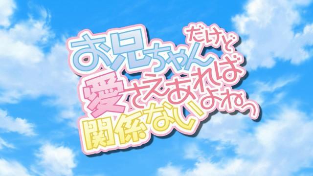 [Doki] Onii-chan Dakedo Ai Sae Areba Kankeinai yo ne - 01v2 (1280x720 Hi10P BD AAC) [3E79DA30].mkv_snapshot_04.16_[2013.07.24_15.55.53]