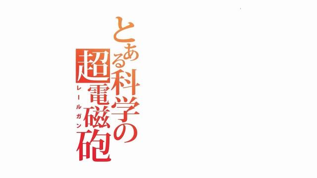 [Tsundere] To Aru Kagaku no Railgun - 01 [BDRip h264 1280x720 FLAC][B81B8DED].mkv_snapshot_02.21_[2013.08.20_17.51.15]