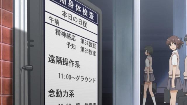 [Tsundere] To Aru Kagaku no Railgun - 01 [BDRip h264 1280x720 FLAC][B81B8DED].mkv_snapshot_05.35_[2013.08.20_17.54.16]
