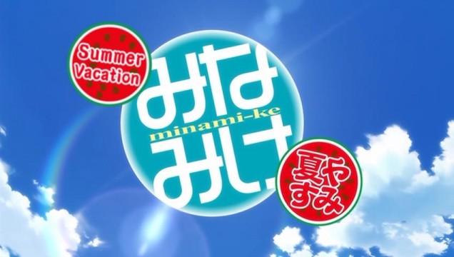 [DameDesuYo] Minami-ke Natsuyasumi v2 (848x480 10-bit AAC) [E3C1A61D].mkv_snapshot_00.32_[2013.09.01_16.07.54]