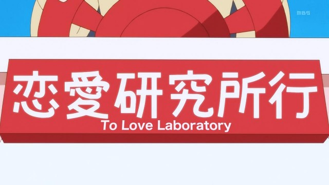 [FFF] Love Lab - 09 [5D213B6A].mkv_snapshot_22.39_[2013.09.25_19.29.03]