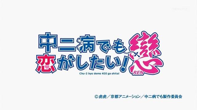 [Commie] Chuunibyou Demo Koi ga Shitai! Ren - 03 [4BB047F9].mkv_snapshot_01.35_[2014.01.30_19.41.48]