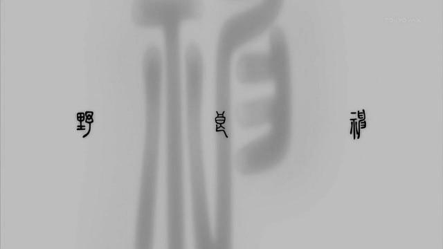 [DameDesuYo] Noragami - 02 (1280x720 10bit AAC) [19E5CFDC].mkv_snapshot_12.02_[2014.01.17_13.13.56]