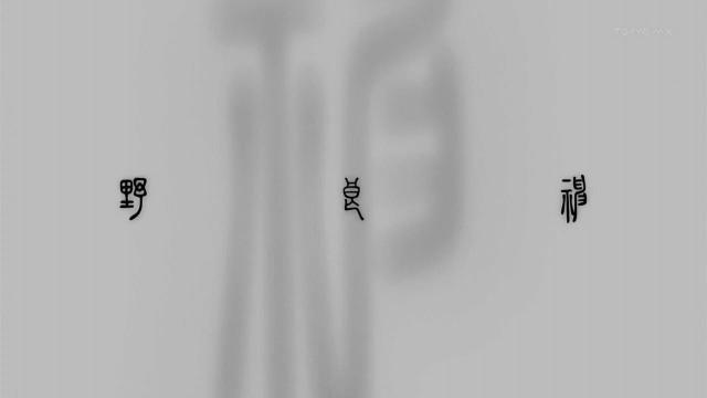 [FFF] Noragami - 02 [CEDA4DAE].mkv_snapshot_12.02_[2014.01.16_22.17.43]