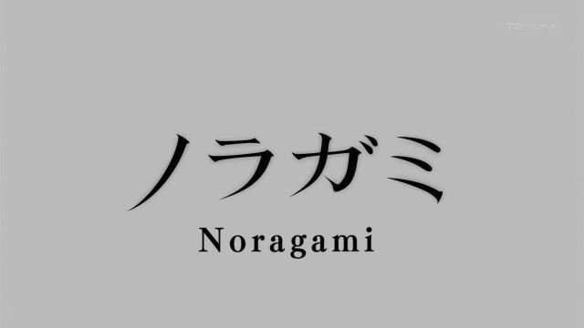 [FFF] Noragami - 02 [CEDA4DAE].mkv_snapshot_12.04_[2014.01.16_22.17.25]
