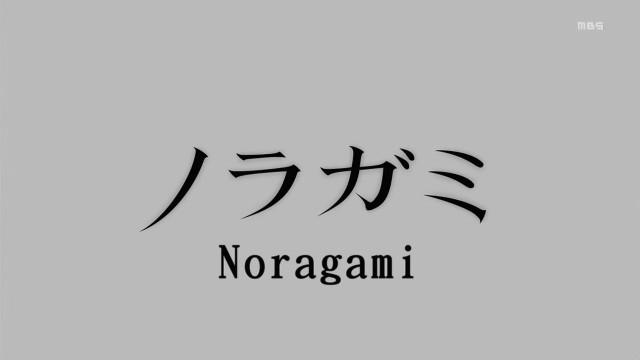 [Hatsuyuki]_Noragami_-_03_[1280x720][5D1CEBED].mkv_snapshot_12.08_[2014.01.29_08.50.54]