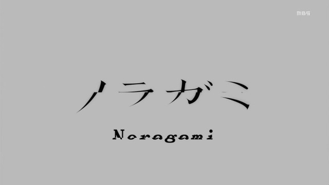 [Hatsuyuki]_Noragami_-_03_[1280x720][5D1CEBED].mkv_snapshot_12.08_[2014.01.29_08.51.15]