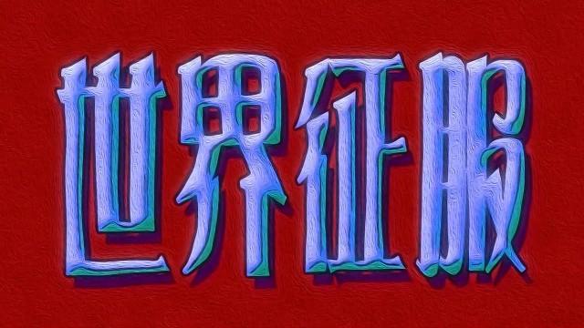 [Cthuko] Sekai Seifuku Bouryaku no Zvezda - 06 [720p H264 AAC][8D8CC3C2].mkv_snapshot_22.07_[2014.02.17_14.45.24]