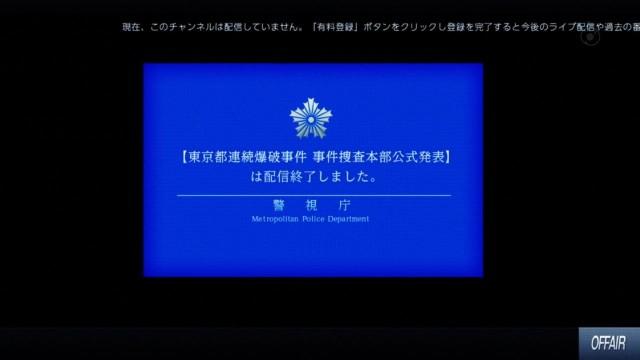 [FFF] Zankyou no Terror - 03 [5BE3B540].mkv_snapshot_19.09_[2014.07.25_19.58.56]