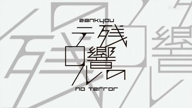 [Kaylith] Zankyou no Terror - 04 [720p][BEDCFB24].mkv_snapshot_12.14_[2014.08.11_19.40.42]