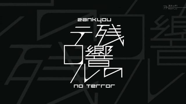 [Kaylith] Zankyou no Terror - 04 [720p][BEDCFB24].mkv_snapshot_12.19_[2014.08.11_19.41.14]