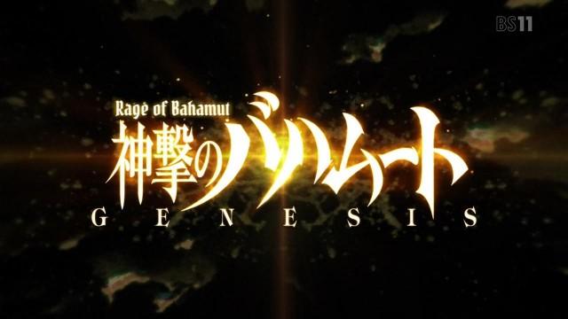 [eraser] Shingeki no Bahamut Genesis - 04 [EFE6F4CA].mkv_snapshot_01.24_[2014.11.12_00.01.23]