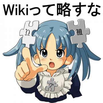 Wiki-tan