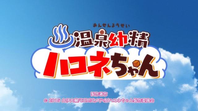 [HorribleSubs] Onsen Yousei Hakone-chan - 01 [720p].mkv_snapshot_01.05_[2015.10.04_14.51.35]