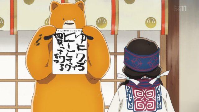 [Chyuu] Kuma Miko - Girl Meets Bear - 02 [720p][B00A5E2D].mkv_snapshot_06.53_[2016.04.20_14.00.35]