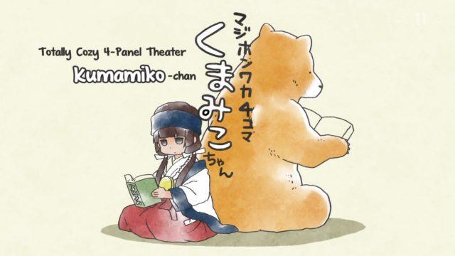 [Chyuu] Kuma Miko - Girl Meets Bear - 02 [720p][B00A5E2D].mkv_snapshot_23.22_[2016.04.20_14.26.51]